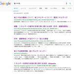 「省エネ法」での検索結果