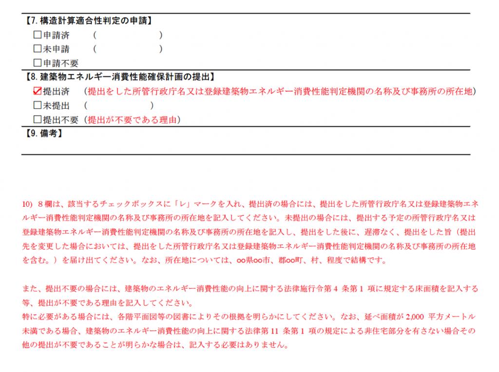 確認申請書(建築物)第二面8欄の記載例
