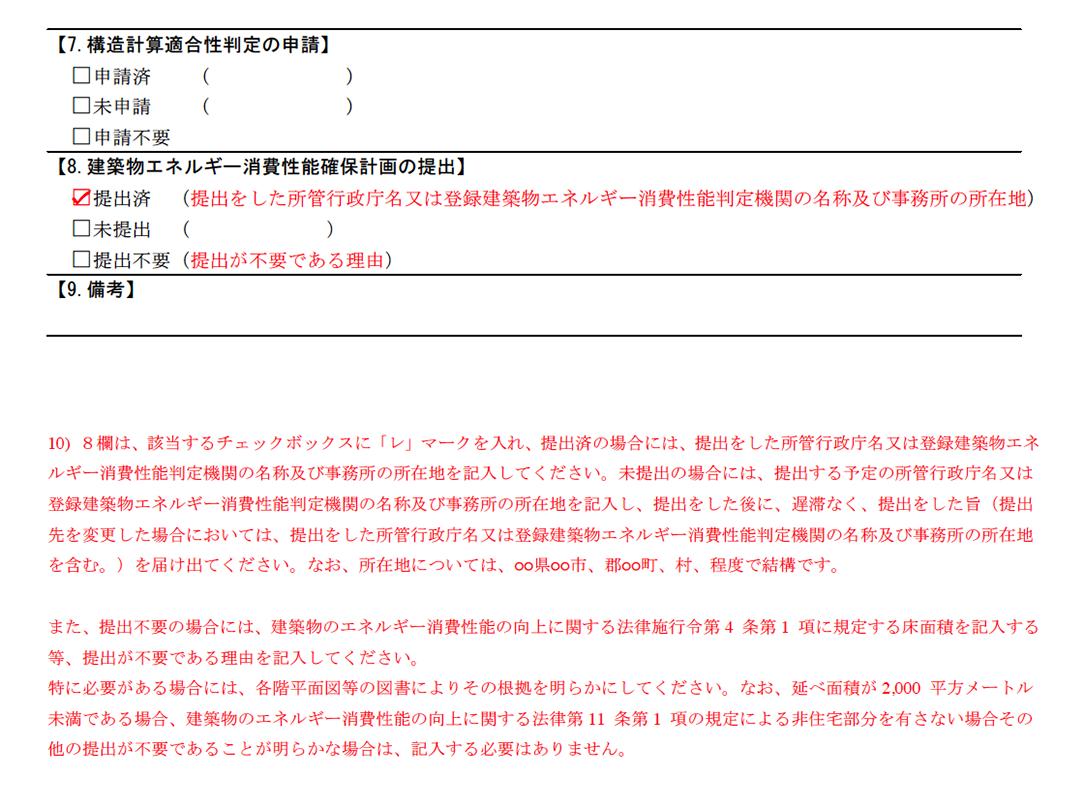 確認申請書第二面の記載例
