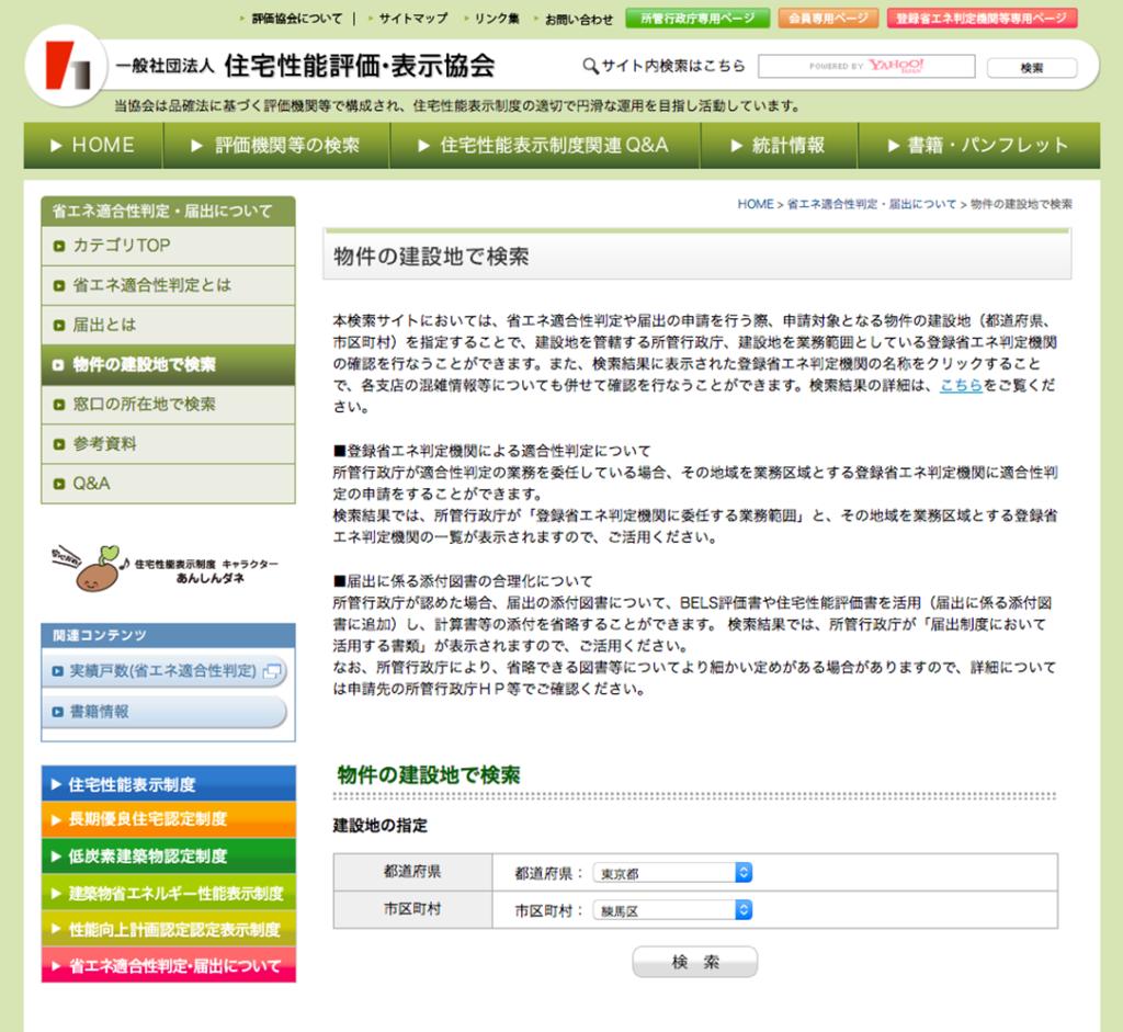 物件の建設地で省エネ適判の受付機関を検索できる評価協会のサイト