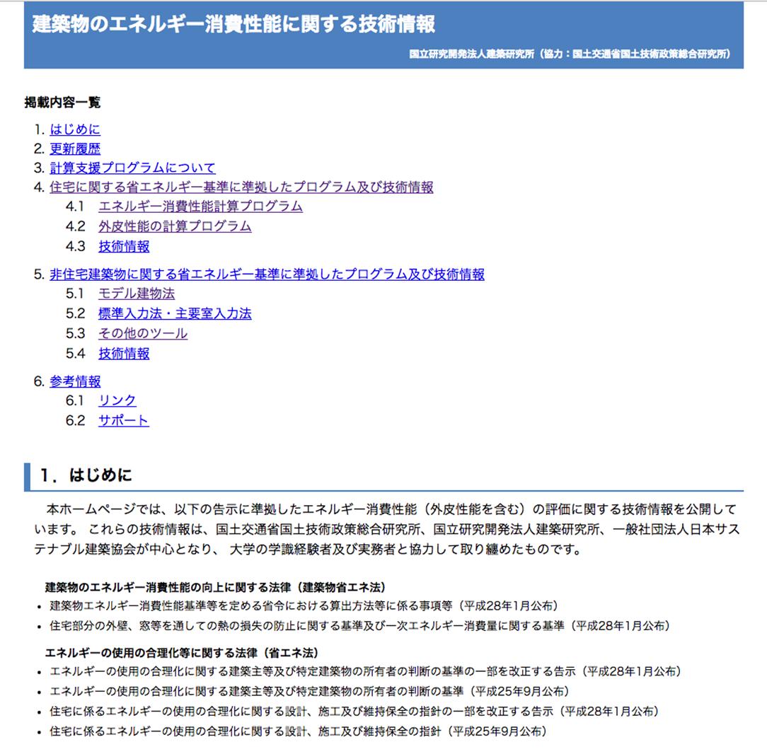建築研究所の省エネ計算トップページ