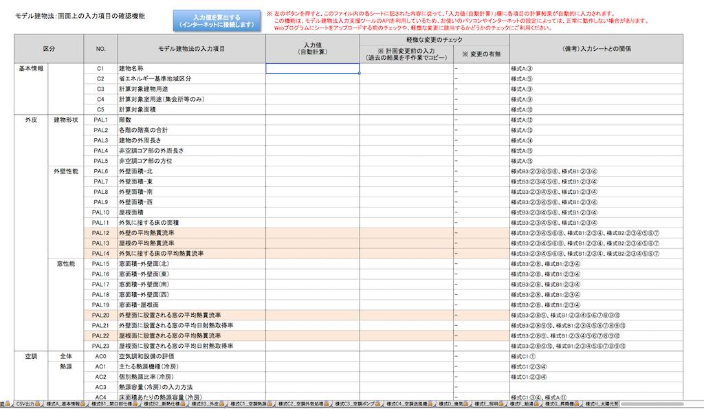 モデル建物法入力シート_Ver2用_入力確認