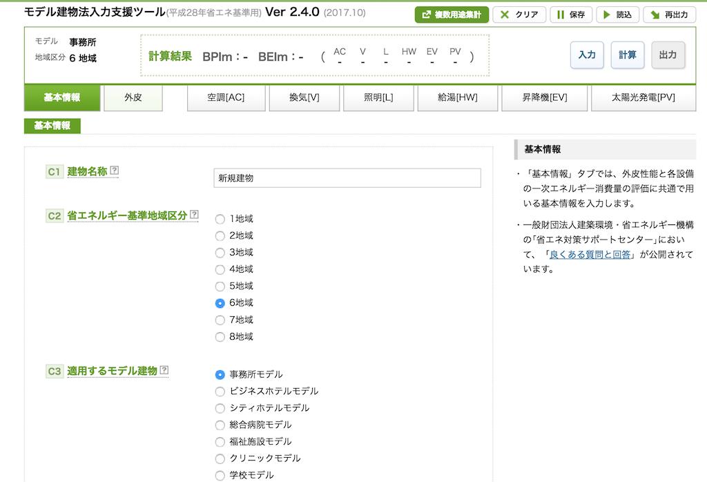 モデル建物法WEBプログラム