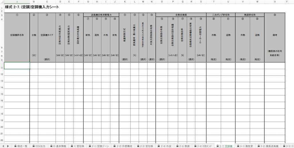 標準入力法の入力シート(外皮・設備仕様入力シート_Ver2用)
