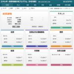 標準入力法(エネルギー消費性能計算プログラム)Ver2.4.0