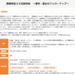 建築物省エネ法説明会(2018年1〜3月)