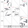 節湯水栓の分類