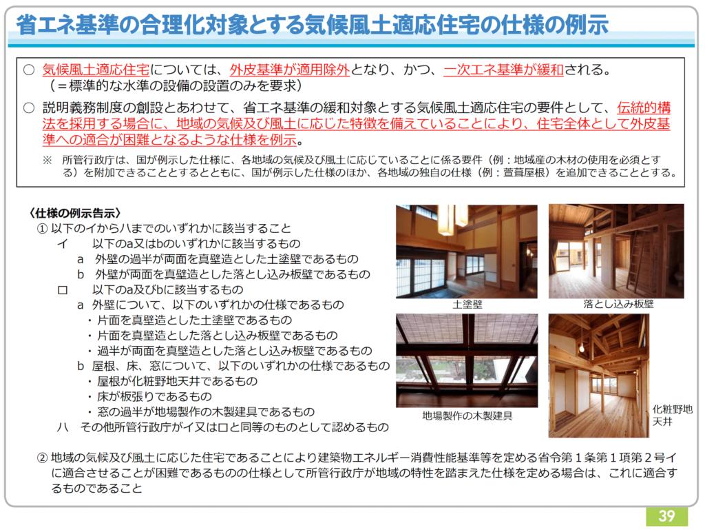 省エネ基準の合理化対象となる気候風土適応住宅の仕様の例示